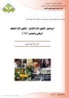 كتاب الرسم الهندسي.pdf