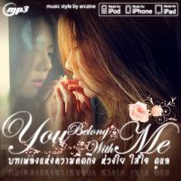 You Belong With Me - ทำได้เพียง (25 Hours).mp3