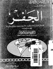 الجفر لامام المجدد السيد محمد ماضى ابوالعزائم.pdf