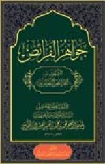 جواهر الفرائض - نصير الدين الطوسي.pdf