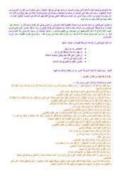 أدعية مختارة.pdf
