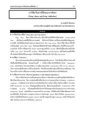 Drug abuse and addiction_Thanasak.pdf