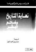 فرانسيس فوكوياما - نهاية التاريخ.pdf - صفحة 2 __-__