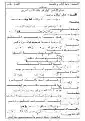 ta3alam15-1trim2.doc