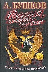 Bushkov_Aleksandr_-_Rossiya_kotoroj_ne_bylo_Slavya.fb2