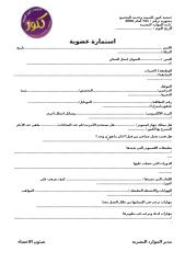استمارة عضوية جديده.doc