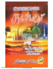 GustakheRasoolKiSaza urdu islamic book.pdf