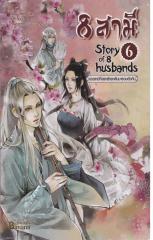 8 สามี เล่ม 6.pdf