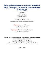 Akida_imamov.doc