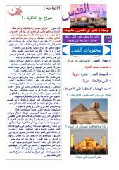 القدس56.pdf