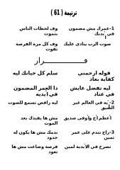 61عمرك مش مضمون فى ايديك.doc