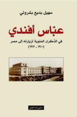 abbas-effendi-full-book 2011.pdf