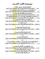 هذه موسوعة كتب عربية.doc