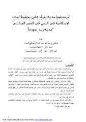 Fwd_ الحداد..pdf