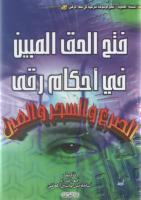 سلسلة نحو موسوعه شرعيه في علم الرقى   أحكام رقي الصرع والسحر والعين.pdf