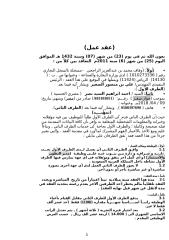 عقد احمد ابراهيم السيد.doc