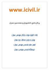 tahlil1-abasi-tehran.pdf