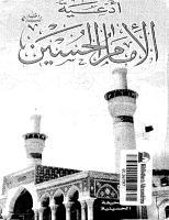 ادعيه مولانا سيد شباب اهل الجنه الامام الحسين عليه السلام الصحيفه الحسينيه.pdf