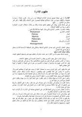 مفهوم الإدارة.pdf