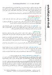 دولة القانون.pdf