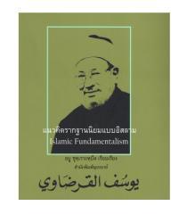fundamentalist_islam.pdf