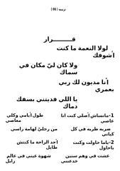 66لولا النعمه  .doc