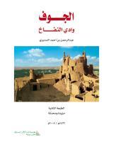 الجوف .. وادي النفاخ.pdf