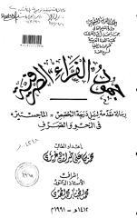 جهود الفراء الصرفية - الرسالة العلمية.pdf