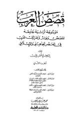 قصص العرب .. قصص ونوادر وطرائف العرب ج 2.pdf