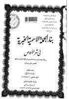 بناء الجملة الاسمية الخبرية في شعر الاحوص - الرسالة العلمية.pdf