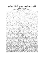 22-teks-arab-kitab-riyadhah-nafs.doc