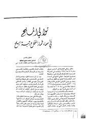 توالی المنح فی أسماء ثمار النخل و رتبة البلح.pdf