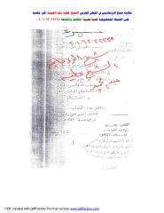 مخطوط الدر المثقوب ومفرج الكروب.pdf
