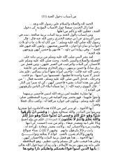 asbab_d_j_11.doc