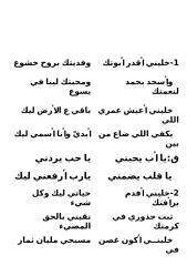 27خليني أقدر ابوتك.doc