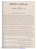 كتاب الإسفار عن نتائج الأسفار .pdf